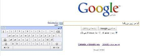 GooglePersianKeyboard